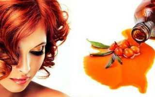 Облепиховое масло для волос: польза и лечебные свойства