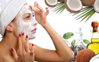 Маска для лица с кокосовым маслом — волшебное снадобье для молодости кожи