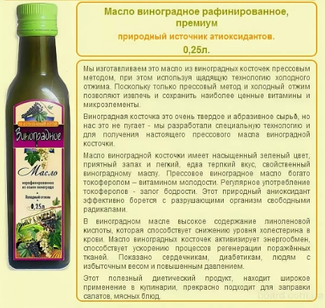 Содержание витаминов в масле косточек винограда