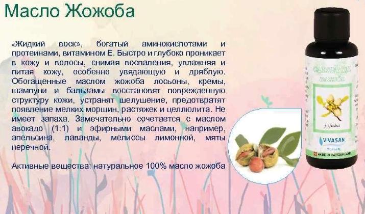 Чем полезно масло жожоба для кожи и волос