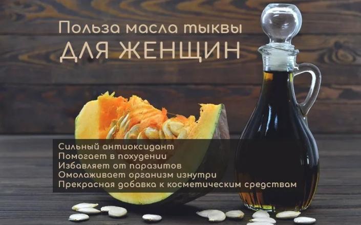Польза тыквенного масла для организма женщины