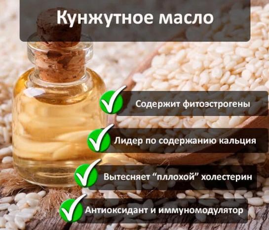 Польза сезамового масла